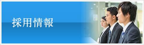 八戸市医師会臨床検査センター 採用情報
